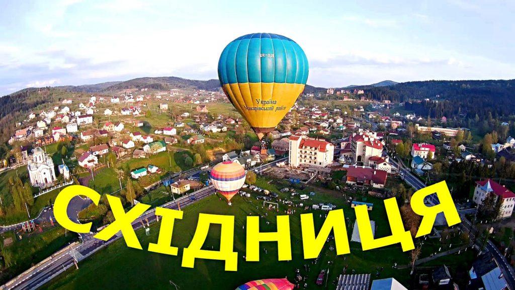 Skhidnytsia 2018